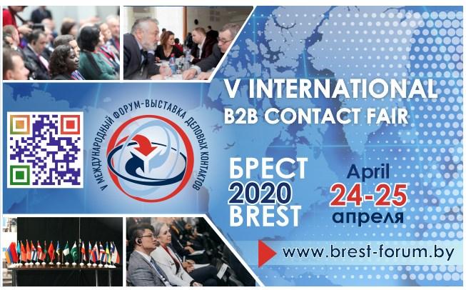 V Міжнародний форум-виставка ділових контактів «Брест 2020» Зміна  дати проведення!