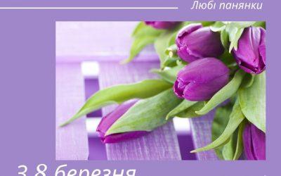 Вітання зі святом весни та жіночності!