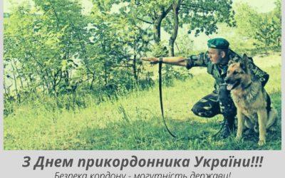 З Днем прикордонника України