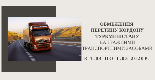 Обмеження перетину кордону Туркменістану вантажними транспортними засобами
