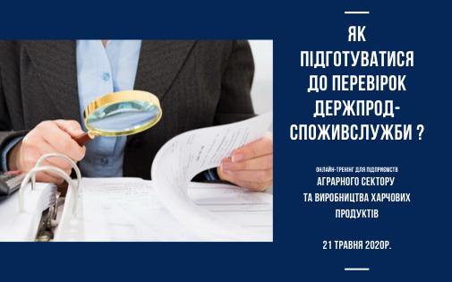 Як підготуватися до перевірок Держпрод-споживслужби?