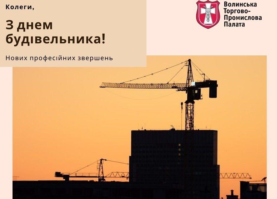 Вітаємо з Днем будівельника!