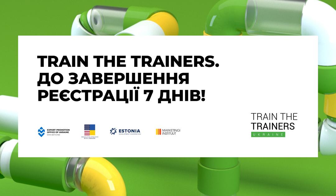 Запрошуємо прийняти участь в програмі Train the Trainers