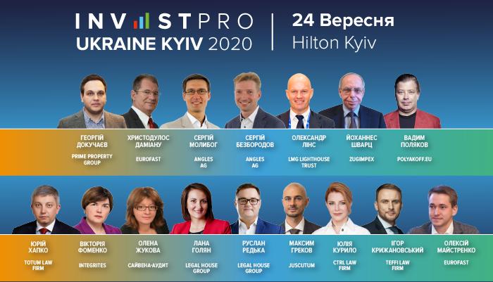 Запрошуємо взяти участь у Міжнародній конференції + спеціалізована виставка InvestPro Ukraine Kyiv 2020