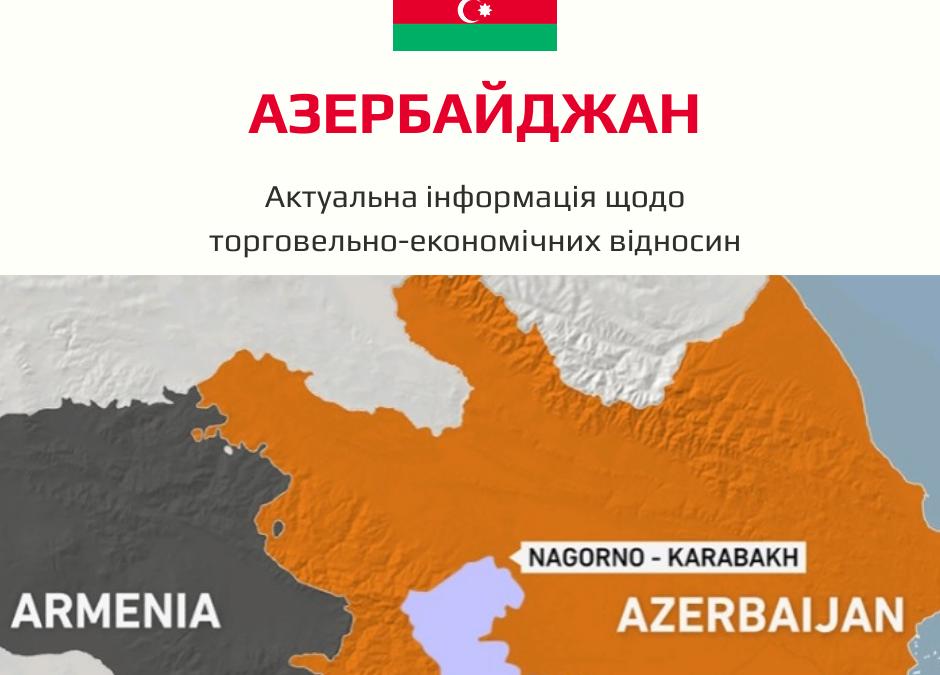 До уваги бізнесу, що спіпрацює із Азербайджанською Республікою