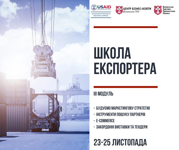ІІІ модуль Школи експортера при Волинській ТПП