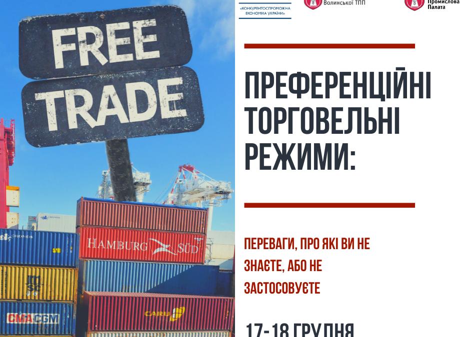 Преференційні торговельні режими