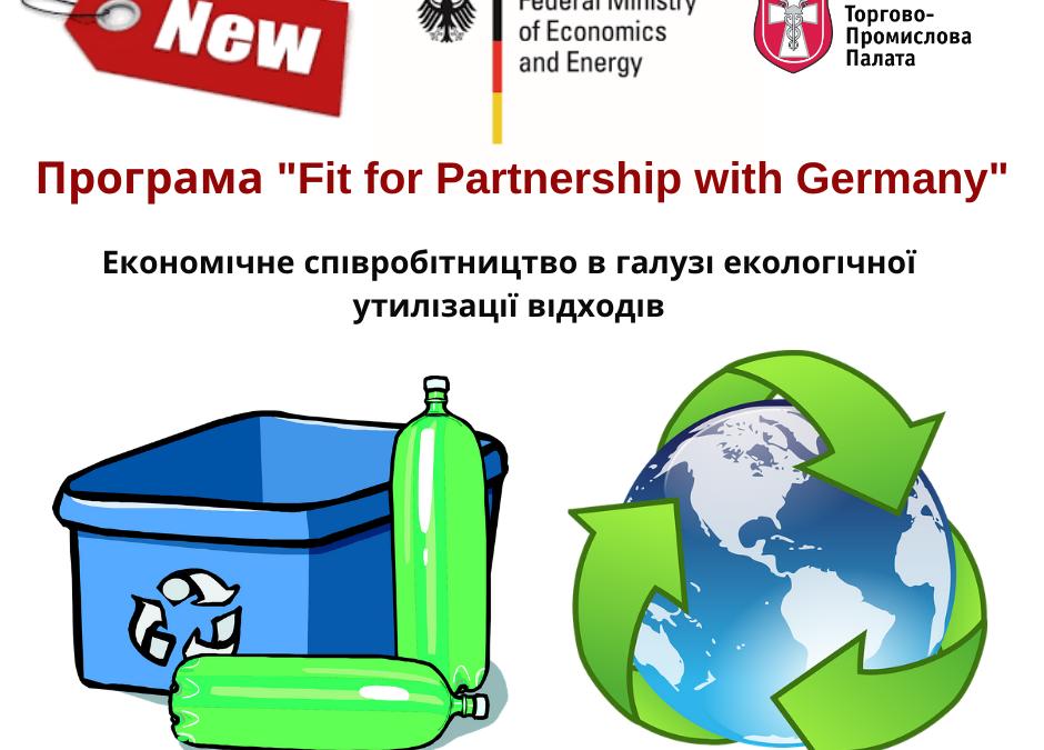 """Унікальна пропозиція від Програми """"Fit for Partnership with Germany"""" – """"Економічне співробітництво в галузі екологічної утилізації відходів"""""""