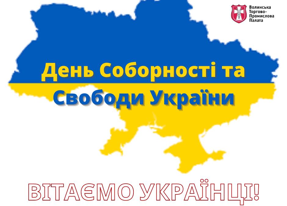 Вітаємо зі святом – День Соборності та Свободи України!