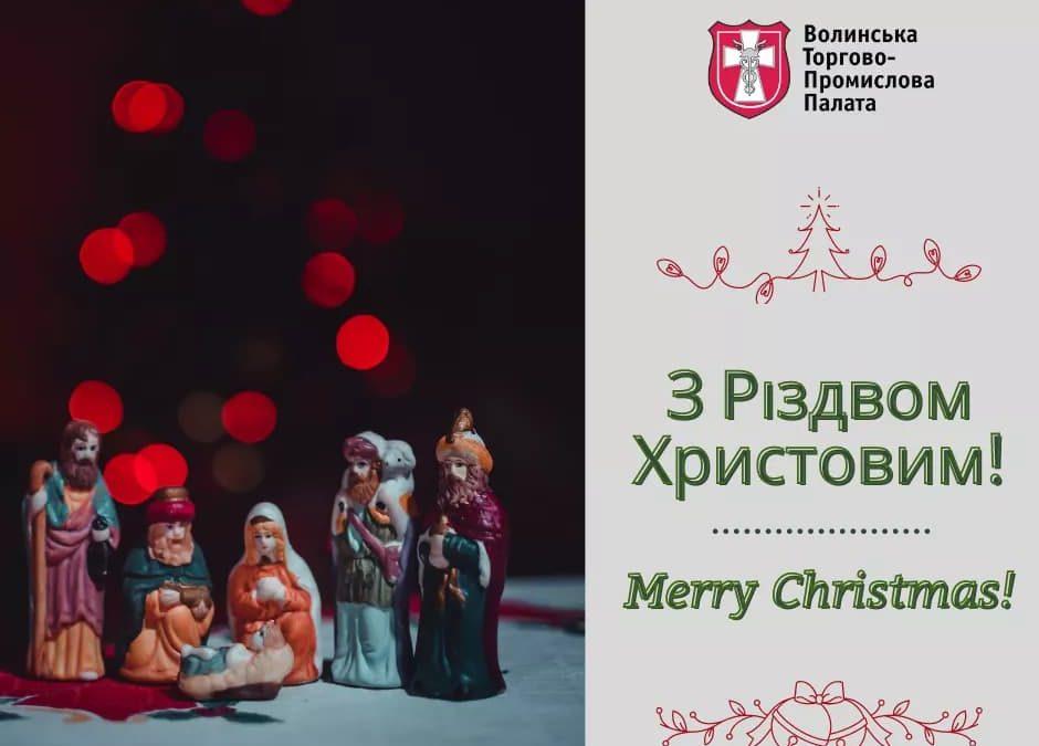Щиро вітаємо з великим і світлим святом!