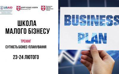 Сутність бізнес-планування