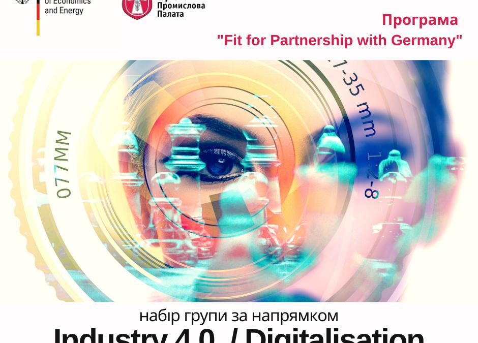 """Набір у групу за напрямком """"Industry 4.0-digitalisation"""""""
