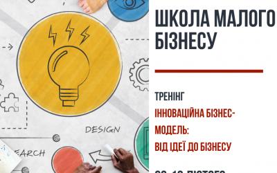 Інноваційна бізнес-модель: від ідеї до бізнесу – тренінг, 9-10 лютого 2021 р.