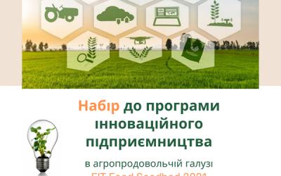 Набір до безкоштовної програми підтримки інноваційного підприємництва в агропродовольчій галузі EIT Food Seedbed 2021