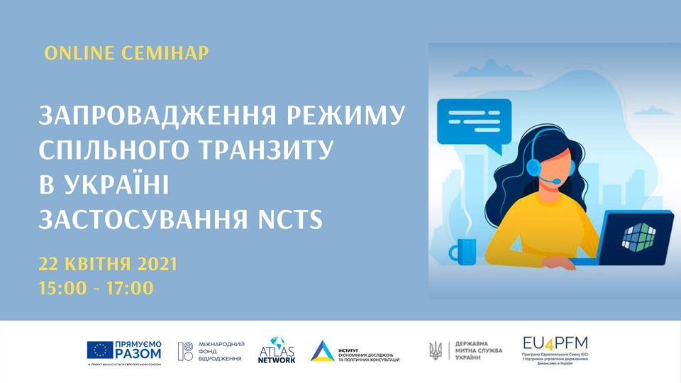 Дистанційний семінар «Запровадження режиму спільного транзиту в Україні. Застосування NCTS»