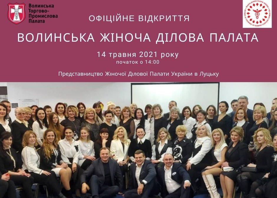 Офіційне відкриття Волинської Жіночої Ділової Палати