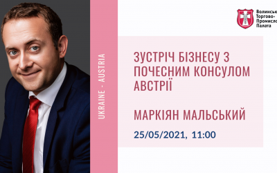 Зустріч з Почесним консулом Австрії Маркіяном Мальським