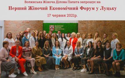 Перший Жіночий Економічний Форум у Луцьку