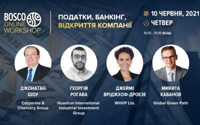 """Безкоштовний Bosco Online Workshop """"Податки, Банкінг, Відкриття компанії"""""""