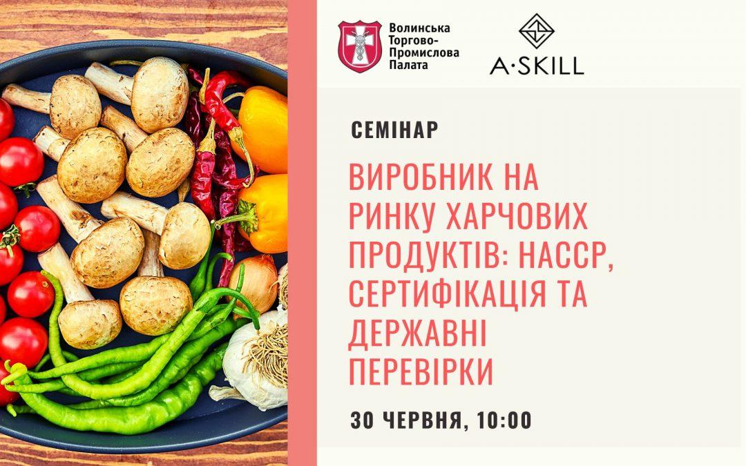 """Запрошуємо на семінар: """"Виробник на ринку харчових продуктів: НАССР, сертифікація та державні перевірки"""""""
