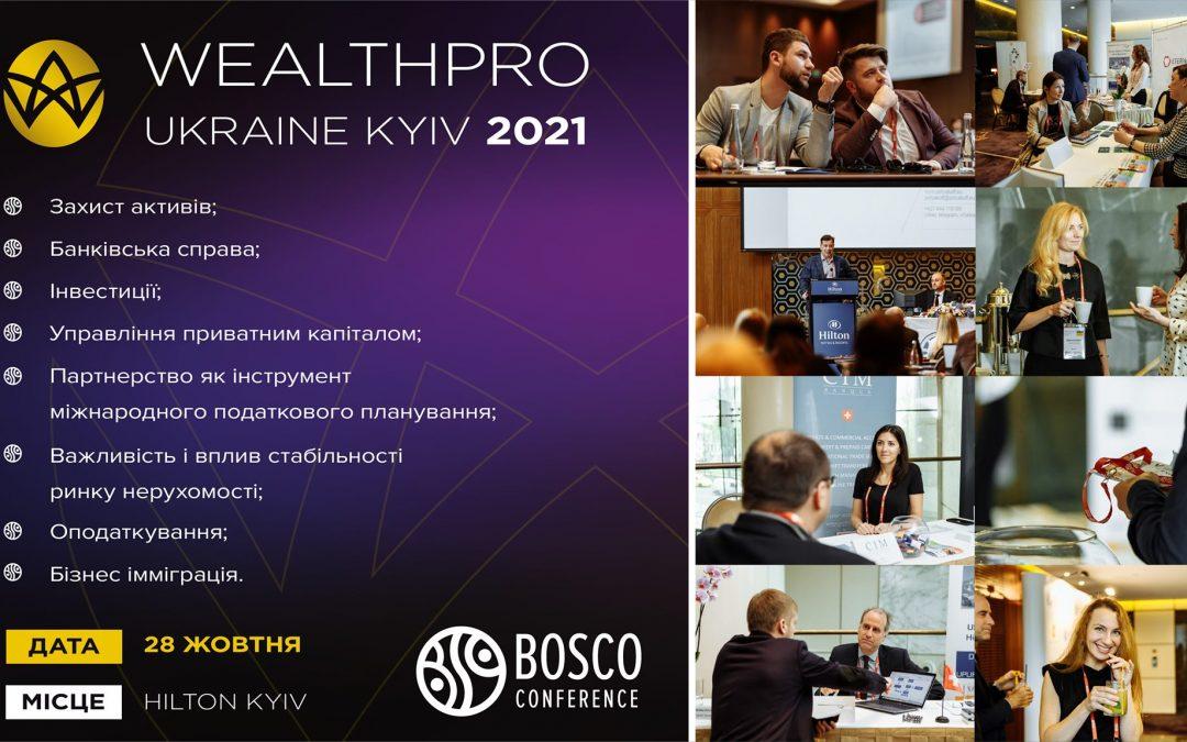 Міжнародна конференція WealthPro Ukraine Kyiv 2021